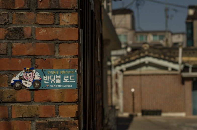 Morning alley walk in the Pirun-dong neighborhood of Seoul, South Korea (photo: P.M. Lydon | 2013)