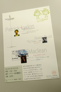 Poster for the lecture at Aichi University of Arts... I think I need to give them something other than a passport photo!